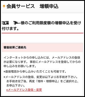 馬三郎がマイページから増額申請してみた